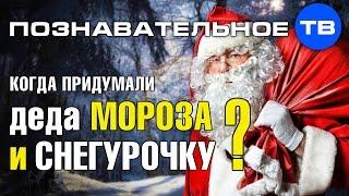 Когда придумали Деда Мороза и Снегурочку? (Познавательное ТВ, Артём Войтенков)