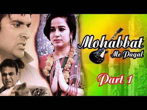 Hindi Short Film मोहब्बत में पागल Cute Romantic Love Story   MOHABBAT ME PAGAL Part -1