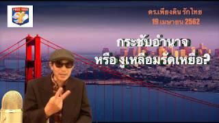 กระชับอำนาจ หรือ งูเหลือมรัดเหยื่อ?? โดย ดร. เพียงดิน รักไทย 19 เมษายน 2562