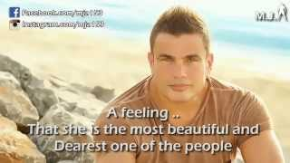 Amr Diab - Wayah (with her) English Subtitle