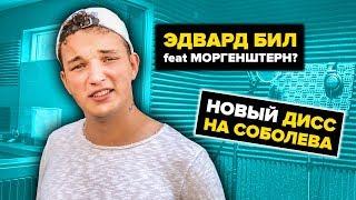 ЭДВАРД БИЛ ЗАПИСАЛ ДИСС НА СОБОЛЕВА! МОРГЕНШТЕРН - ЖЕРТВА МОШЕННИКОВ
