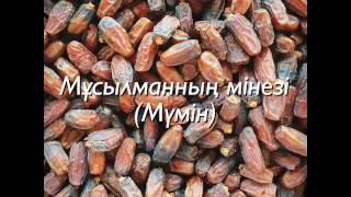 Мұсылманның мінезі (Мумін) / Ерлан Ақатаев