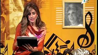 مازيكا الاولى طرب : حلقة خاصة عن الفنانة الكبيرة شريفة فاضل .. الخميس 24-9-2015 تحميل MP3