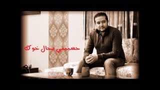 اغاني طرب MP3 Hasbini bhal khouk حسبيني بحال خوك خالد راي تحميل MP3