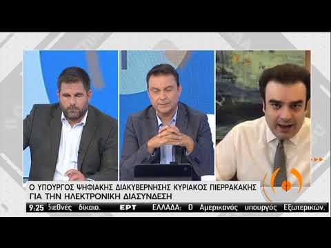 Κ.Πιερρακάκης | Ο Υπουργός Ψηφιακής Διακυβέρνησης στην ΕΡΤ | 29/09/2020 | ΕΡΤ
