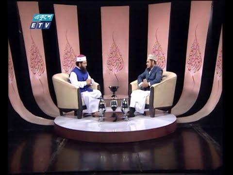 Islami Jiggasha || ইসলামী  জিজ্ঞাসা || হযরত মুহাম্মদ (সাঃ) এর মাদানী জীবন || 06 November 2020
