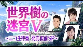 アーカイブ映像世界樹の迷宮Vニコ生特番発売直前スペシャル2016.7.30