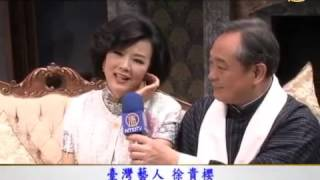 台灣藝人 徐貴櫻 拜年   新唐人電視台 視頻節目 特別專題 賀歲賀年
