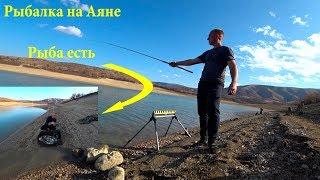 Рыбалка в крыму аянское водохранилище
