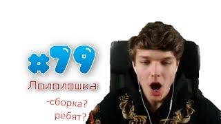 НЕУЖЕЛИ МИНУС СБОРКА КРОВАВОЙ ИСТОРИИ? - MOMENTS #79 (Лололошка)