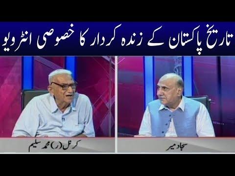 M Saleem Exclusive Interview | 16 August 2018 | Kohenoor News Pakistan