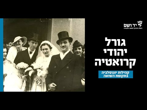 גורל יהודי קרואטיה בתקופת השואה