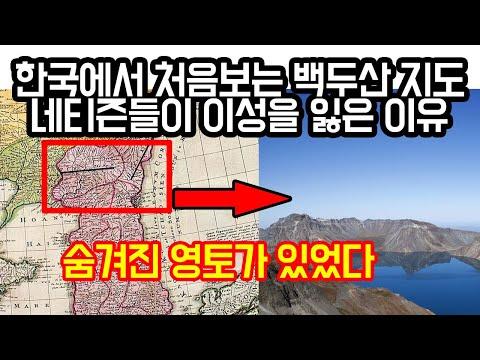 한국에서 처음보는 백두산 지도에 네티즌들이 이성을 잃은 이유