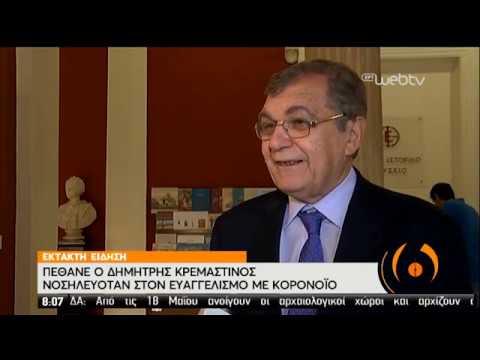 Πέθανε ο Δημήτρης Κρεμαστινός-Θλίψη στην πολιτειακή & πολιτική ηγεσία | 08/05/2020 | ΕΡΤ