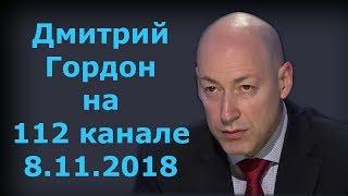 """Дмитрий Гордон на """"112 канале"""". 8.11.2018"""