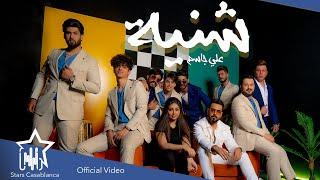 علي جاسم - شنيه (حصرياً) | 2021 | Ali Jassim - Shinny (Exclusive)