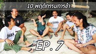 10 พฤติกรรม OHANA EP.7 : พฤติกรรมการขำ