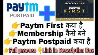 Paytm First Subscription | Lunch  Paytm First । How To used Paytm First in Paytm Apps feature