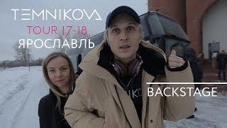 Ярославль (Backstage) - TEMNIKOVA TOUR 17/18 (Елена Темникова)