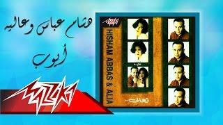تحميل و استماع Ayoub - Hesham Abbas Ft. Alia أيوب - هشام عباس وعالية MP3