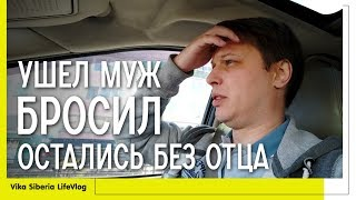 СЕМЕЙНЫЙ ВЛОГ: БРОСИЛ МУЖ, УШЕЛ / Остались без ОТЦА / Не полная семья /Vika Siberia FAMILY LifeVlog