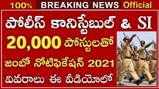 Police Constable and SI Notification 2021 Latest Updates   20 వేల పోస్టులతో జంబో   TS Police Jobs