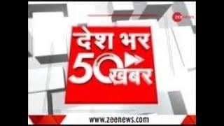News 50: अब तक की 50 बड़ी ख़बरें | Hindi News | Top News | Breaking News
