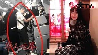 《华人世界》 20180511 中国女留学生反击西班牙少年辱骂:面对歧视 不应沉默 | CCTV中文国际