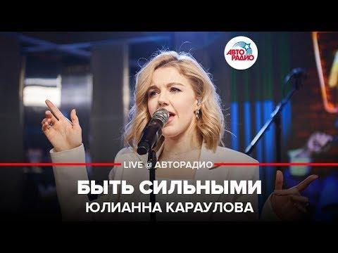Юлианна Караулова Быть сильными