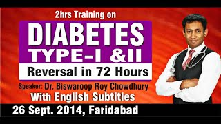 2 Hours Powerfull Traning | Diabetes Type-1 & 2 Reversal 72 Hrs | Dr. Biswaroop Roy Chowdhury - DIABETES