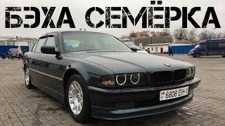 Купил легенду 90-х. ИДЕАЛЬНАЯ BMW 740i e38
