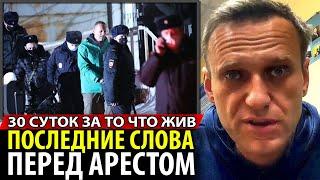 30 СУТОК НАВАЛЬНОМУ. ВЫХОДИТЕ НА УЛИЦУ. Суд По Вызову и Беспредел Властей. Алексей Навальный.
