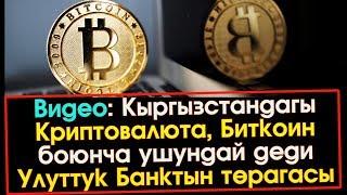 Кыргызстанда Криптовалюта, Биткоин боюнча УШУНДАЙ деди УБ төрагасы | ЖК |Акыркы Кабарлар
