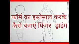 How To Draw Human Figures. Form Ka Istemal Karke Kayse Banaye Human Figure Drawing.