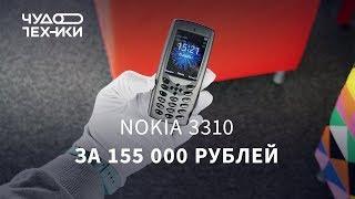 Быстрый обзор | Nokia 3310 за 155 000 рублей
