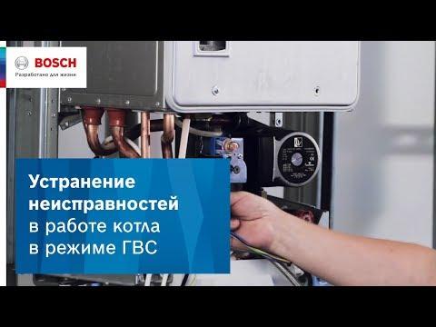 Устранение неисправностей в работе котла в режиме ГВС на примере Bosch GAZ4000W