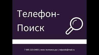 ТелПоиск (видеопрезентация)