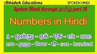 hindi numbers 1 to 100 in tamil - मुफ्त ऑनलाइन