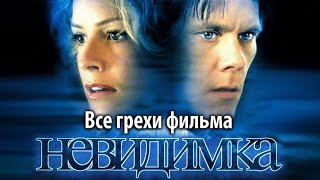 "Все грехи фильма ""Невидимка"""
