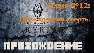 Прохождение игры TES V: Skyrim. Серия №12: Неожиданная смерть.
