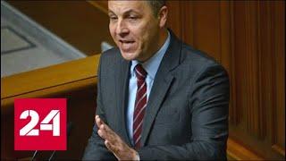 Скандальное заявление Парубия! Украинцы требуют отставки спикера Рады. 60 минут от 06.09.18