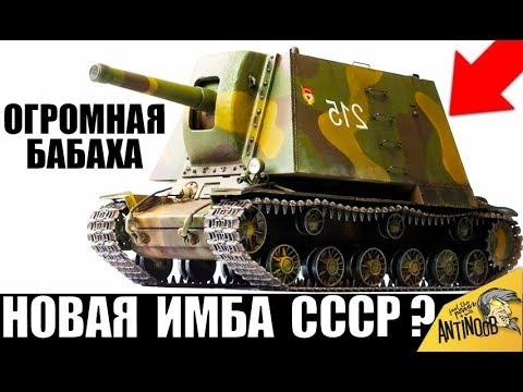НОВАЯ ОГРОМНАЯ БАБАХА СССР ПТ У-19 и У-20 ЗА БОНЫ в Ворлд оф Танкс