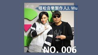 專訪嘻哈音樂製作人 J. Wu,暢談台灣饒舌音樂發展