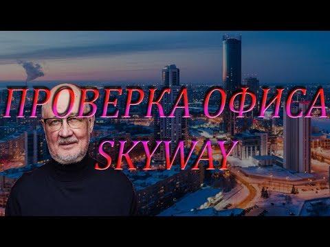 SKYWAY ПРОВЕРКА ОФИСА В ЕКАТЕРИНБУРГЕ