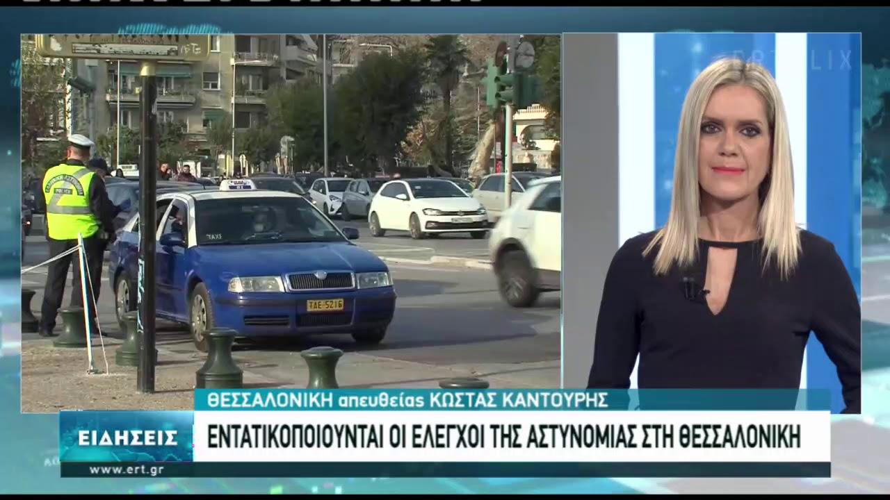 Αυξημένοι έλεγχοι στο κέντρο της Θεσσαλονίκης | 24/12/2020 | ΕΡΤ