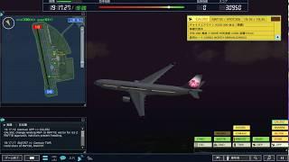 ぼくは航空管制官4 セントレア ステージ8