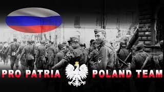 Резь Воли / Pезня Воли – Варшавское восстание 1944