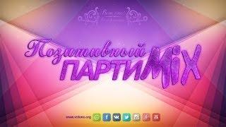 ВотОно - Позитивный ПартиМикс 2014-03 (VotOno Dj