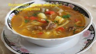 Вкуснейший суп лагман мой рецепт