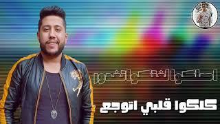 اغاني طرب MP3 فيلو 2019 _ من مهرجان حته قشطه تحميل MP3